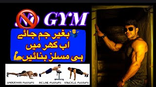 Home workout & diet plan without Gym   How we gain muscle without gym   by kaif fitness