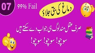 Riddles in Urdu - اردو پہلیاں | common sense test | funny questions | General Knowledge # 07