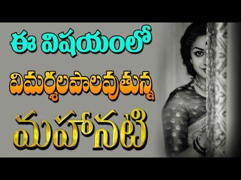 ఈ విషయం లో విమర్శలపాలవుతున్న మహానటి | Nag Ashwin Ignores Suryakantam | ABN Telugu
