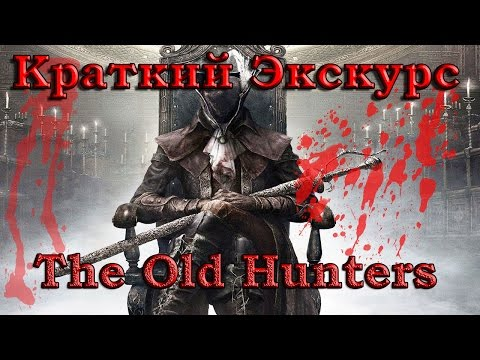 Краткий экскурс: Bloodborne The Old Hunters