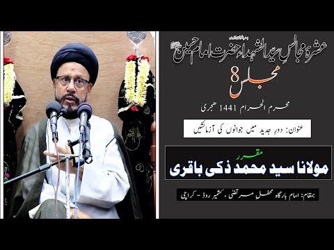 8th Muharram Majlis - 1441/2019  - Maulana Syed Mohammed Zaki Baqri - Mehfil e Murtaza - Karachi
