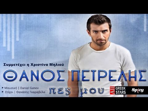 Pes Mou ~ Thanos Petrelis | Greek New Single 2014