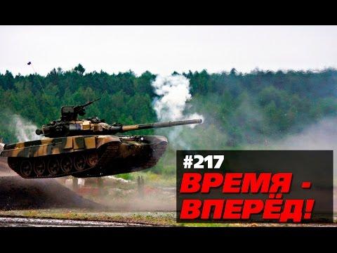 Русский стоп-кадр. Время-вперёд! 217