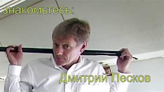фиаско Дмитрия Пескова