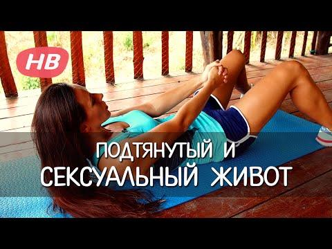 Комплекс Упражнений для тонкой Талии. Делаем сексуальный животик. Елена Силка.