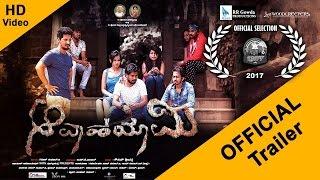 Aavahayami Official HD Trailer | Vijay Raj | Latest Kannada Movie | Mystery Thriller