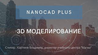 nanoCAD Plus 8. 3D моделирование.