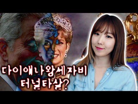#1 다이애나 왕세자비 터널 타살가능성ㅣ토요미스테리ㅣ디바제시카(Deeva Jessica)