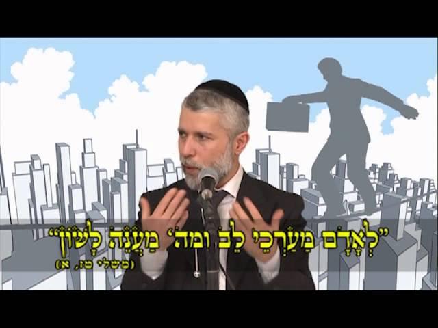 הרב זמיר כהן - בטחון עצמי
