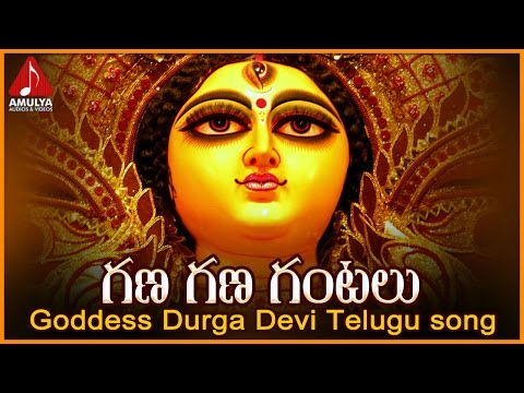 Gana Gana Gantalu Durga Devi Song | Telugu Devotional Folk Songs | Amulya Audio And Videos