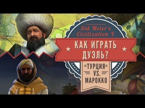 Турция против Марокко! Как играть дуэль в Sid Meier's Civilization: Brave New World?