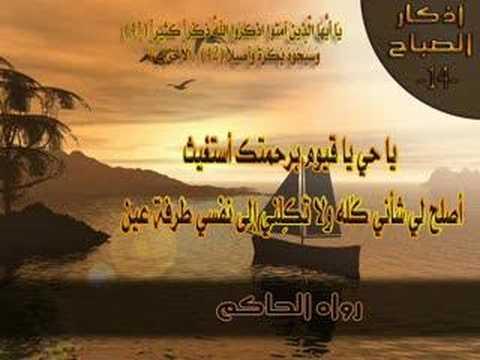 Athkar of morning أذكار الصباح Part2