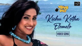 Kichu Kotha Elomelo FULL Video song | Potadar Kirtee Bangla Movie 2016 | Rituparna | Shaan