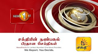 News 1st: Lunch Time Tamil News | (09-11-2020)