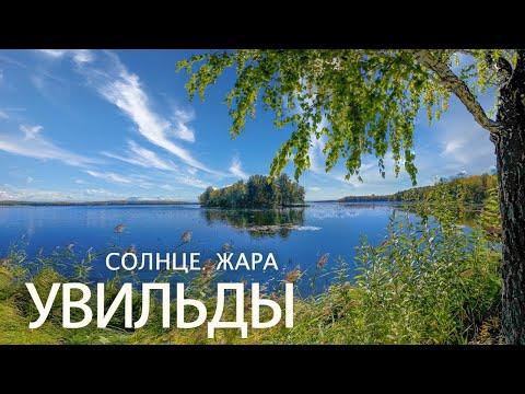 Сказочные Увильды с высоты в 4K | Lake Uvildy (Russia, The Ural Mountains)