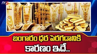 Reasons for Increase in Gold Rate in India