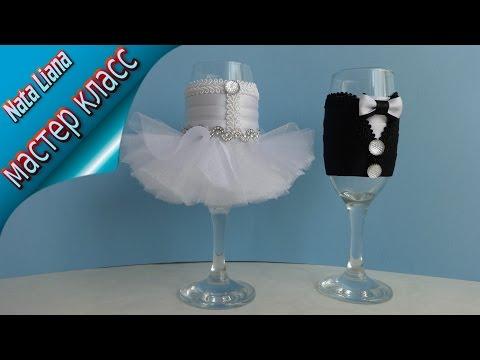 Бокалы своими руками на свадьбу как делать