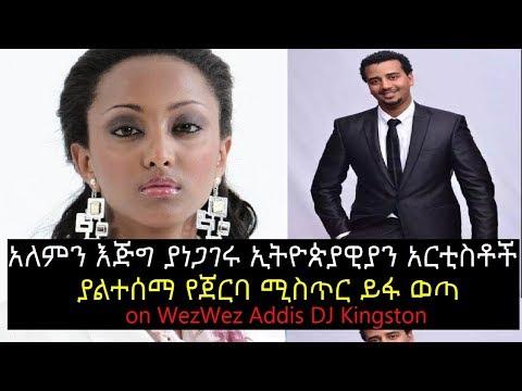 አለምን እጅግ ያነጋገሩ ኢትዮጵያዊያን አርቲስቶች ያልተሰማ የጀርባ ሚስጥር ይፋ ወጣ On WezWez Addis DJ Kingston