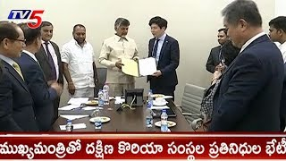 South Korean Delegation Meets Andhra CM Chandrababu Naidu | TV5News