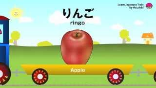 Fruit Train to learn Japanese for kids by Vocaloid.