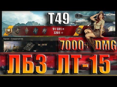 Т49 легкий танк ЛБЗ ЛТ-15 С ОТЛИЧИЕМ. Карелия - лучший бой T49 World Of Tanks.