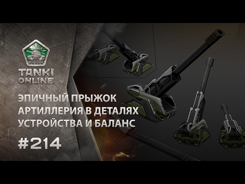 ТАНКИ ОНЛАЙН Видеоблог №214