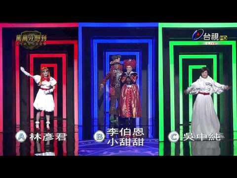 台綜-女王的密室-20150328 萬萬沒想到第貳彈