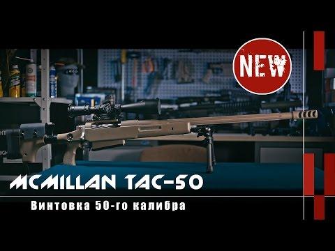 Винтовка 50-го калибра McMillan TAC-50