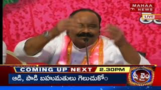 Congress Did Not Get Deposits In Early Polls | Home Minister Naini Narshimha Reddy