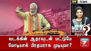 வடக்கின் ஆதரவுடன் மட்டுமே மோடியால் பிரதமராக முடியுமா? | 25.04.19 | Kelvi Neram