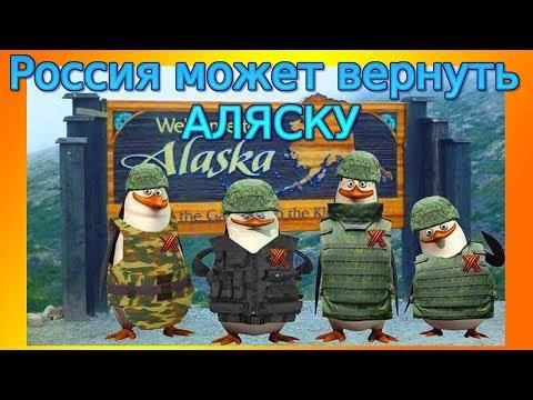 Россия может вернуть АЛЯСКУ, наконец-то началось