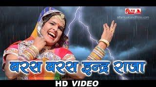 Baras Baras Inder Raja Song   Rajasthani Songs   DJ Song   Alfa Music & Films
