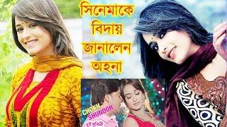 সিনেমায় আর দেখা যাবে না  অহনা কে !! Ahona upcoming new comady natok 420!! Ahona & Mosharraf Karim !!