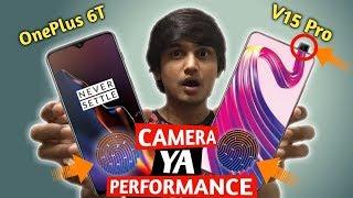 VIVO V15 PRO VS ONEPLUS 6T Camera Ya Performances ? Hindi