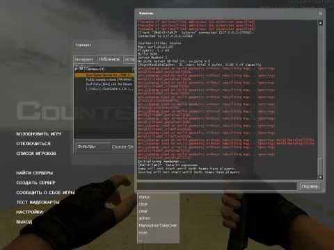 Как взломать админку на сервере в ксс v34. тут короче просто нет слов.
