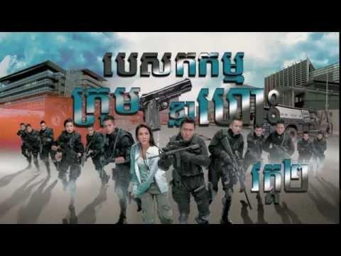 movie trailer 2015 | 2015 tvb drama trailer | Pe sakak kam krom khlahaoh | បេសកម្មក្រុមខ្លាហោះ
