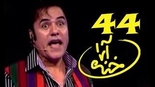 Khanda Araa Comedy Show With Zalmai Araa - Ep.44