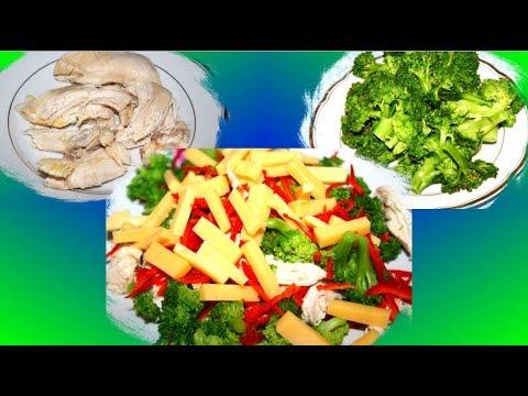 Как приготовить салат из Брокколи с курицей