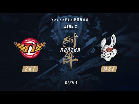 SKT vs MSF — ЧМ-2017, Четвертьфинал, Игра 4