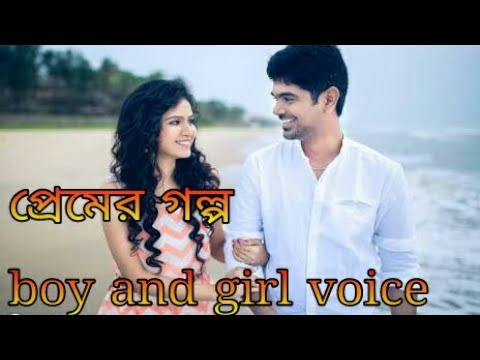Bengali love story | romantic boy and girl love talking