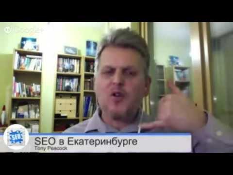 SEO: Продвижение сайта в Екатеринбурге