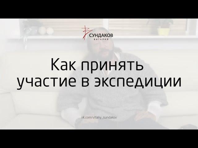 Как принять участие в экспедиции - Виталий Сундаков