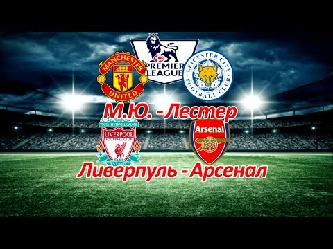Манчестер Юнайтед - Лестер, Ливерпуль - Арсенал Прогноз на 26.08.17 | 27.08.17