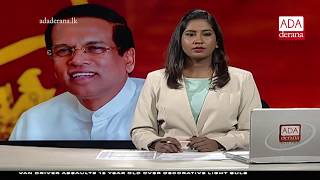 Ada Derana First At 9.00 - English News 05.09.2018