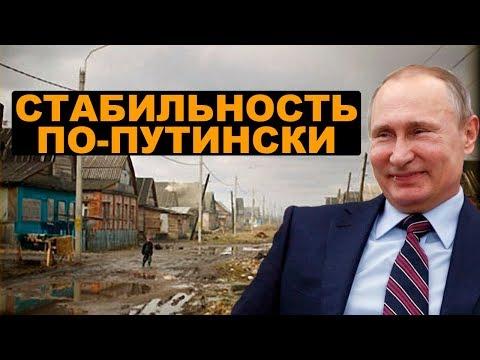 Стабильность по-Путински. НовостиСВЕРХДЕРЖАВЫ