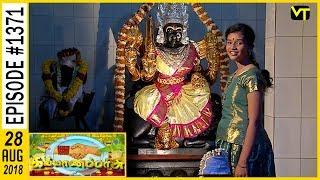 Kalyana Parisu - Tamil Serial | கல்யாணபரிசு | Episode 1371 | 28 August 2018 | Sun TV Serial