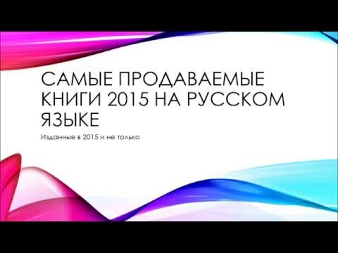 Самые продаваемые книги на русском языке в 2015 году