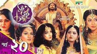 সাত ভাই চম্পা   Saat Bhai Champa   EP 20   Mega TV Series   Channel i TV