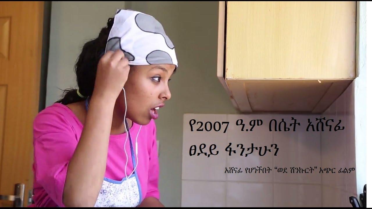 Yemaleda K  Season 1 Final Short Film winner Tsedey