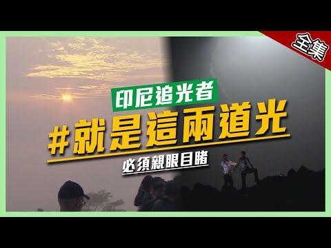 台綜-愛玩客-20190410【印尼】250萬人認證的兩光旅程!必須親眼目睹的上帝之光!!
